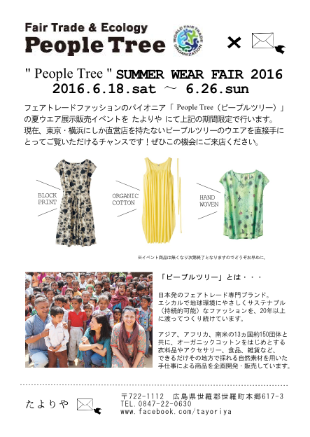 Peopletree_16summer